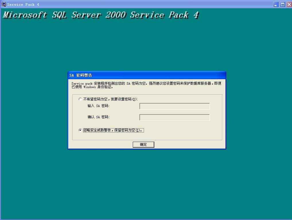 安装sql sp4补丁包   安装sql补丁包步骤